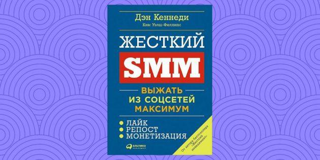 «Жёсткий SMM», Дэн Кеннеди