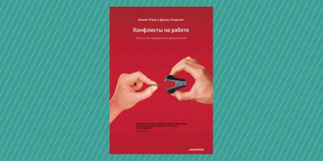 «Конфликты на работе», Джоан Голдсмит, Кеннет Клок