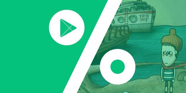 Бесплатные приложения и скидки в Google Play 20 августа