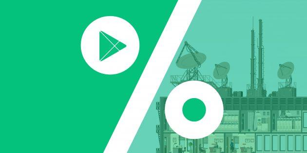Бесплатные приложения и скидки в Google Play 22 августа