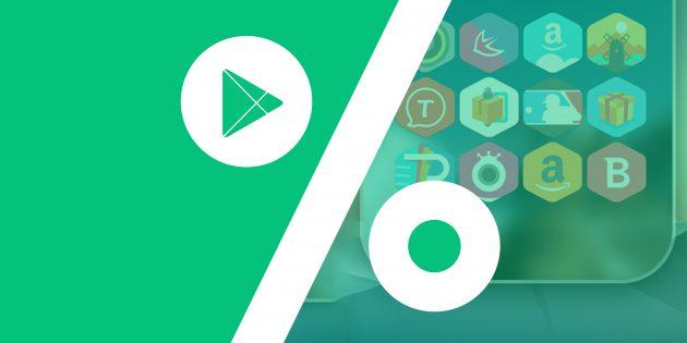 Бесплатные приложения и скидки в Google Play 8 августа