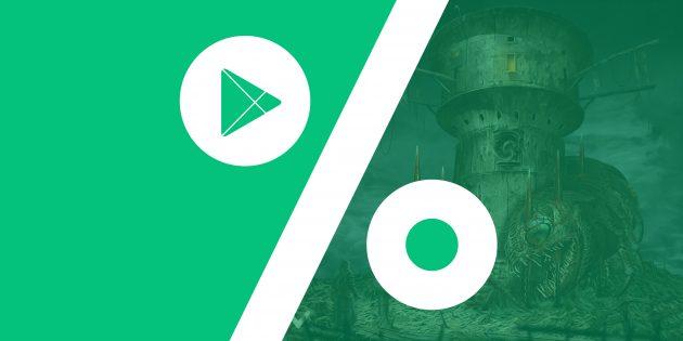 Бесплатные приложения и скидки в Google Play 13 августа