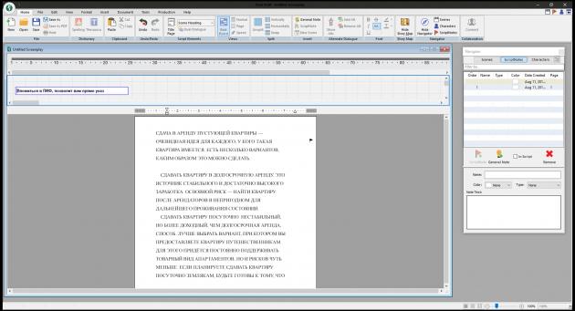 Хорошие текстовые редакторы: Final Draft