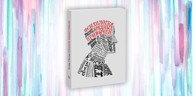 «Психология вредных привычек», Ричард О'Коннор