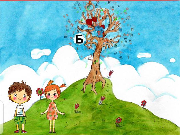 Обучение чтению: Дерево с буквами