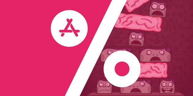 Бесплатные приложения и скидки App Store 30 августа