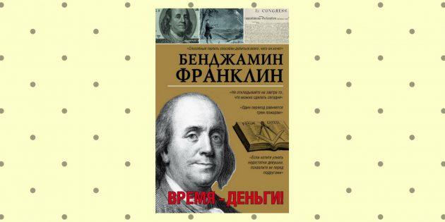 «Время — деньги!», Бенджамин Франклин