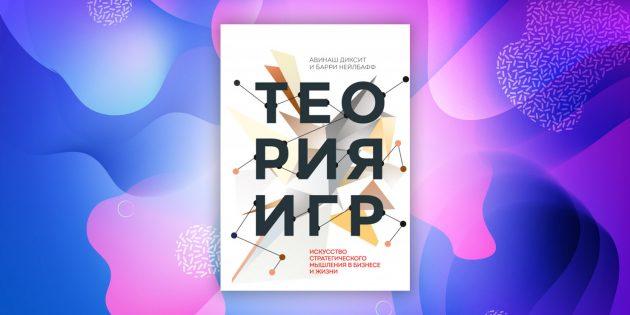 «Теория игр. Искусство стратегического мышления в бизнесе и жизни», Авинаш Диксит, Барри Нейлбафф