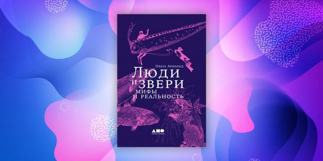 «Люди и звери: мифы и реальность», Ольга Арнольд