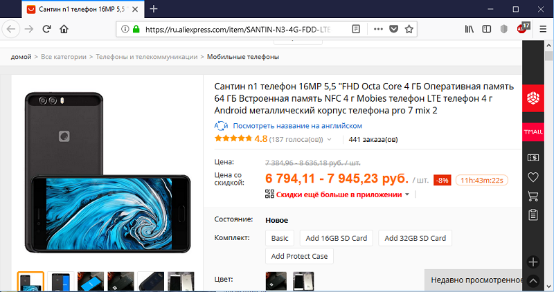 Телефон на Аliexpress: Неизвестный бренд