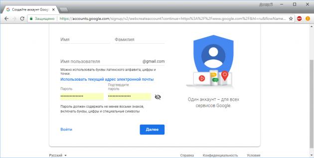 Генератор паролей в Chrome: подтверждение пароля