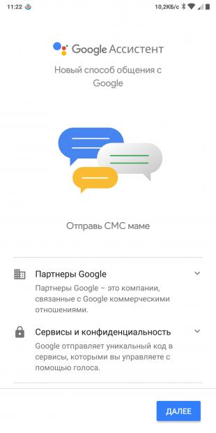 «Google Ассистент»
