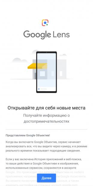 Google Ассистент» теперь доступен на русском языке