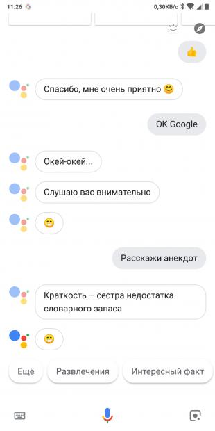 «Google Ассистент»: переписка