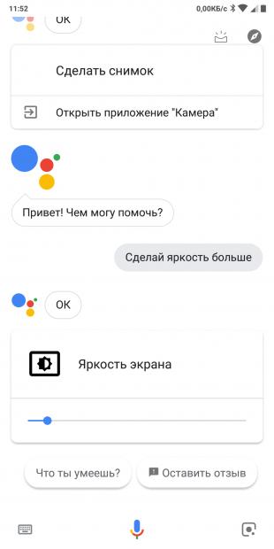 «Google Ассистент»: команды