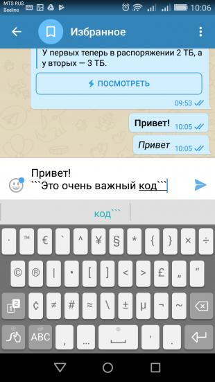 Как форматировать текст в сообщениях Telegram