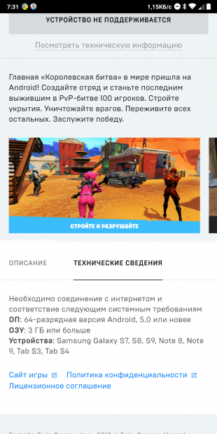 Fortnite для Android