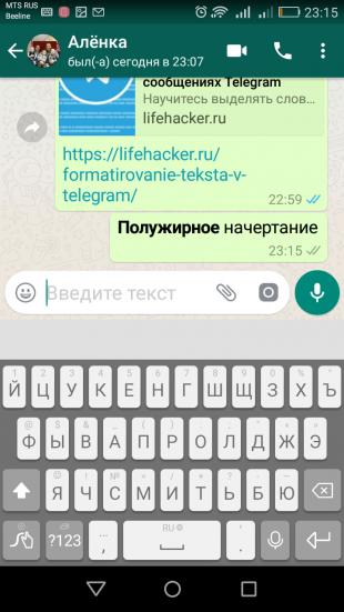 сообщения WhatsApp: Полужирное начертание