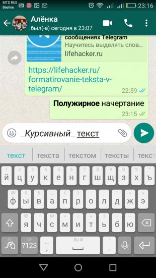 сообщения WhatsApp: Курсивное начертание