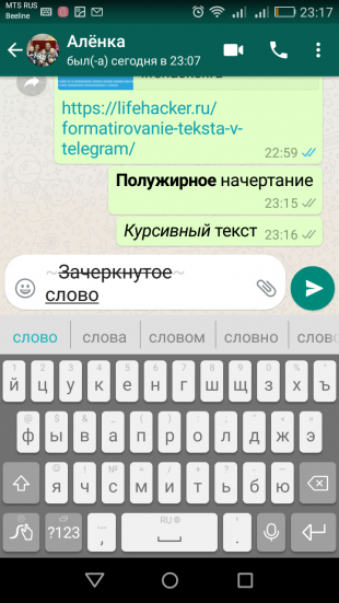 сообщения WhatsApp: Зачёркнутый текст