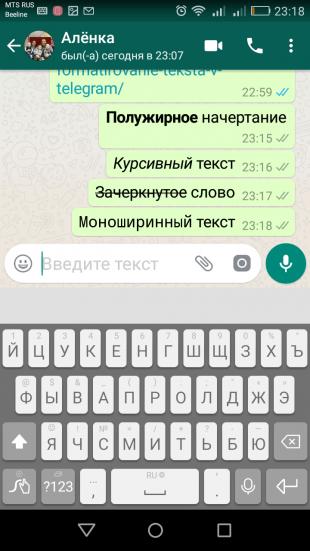 сообщения WhatsApp: Моноширинный текст