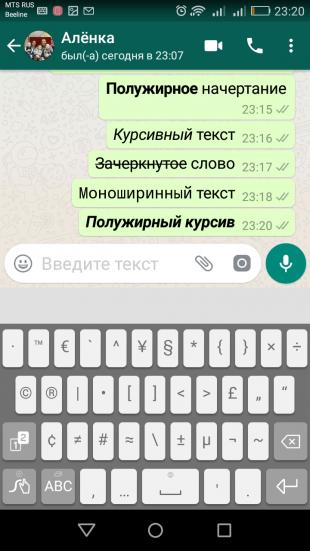 сообщения WhatsApp: Полужирный курсив