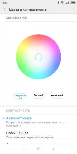 Xiaomi Redmi 6: Настройка цвета