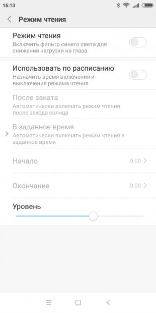 Xiaomi Redmi 6: Режим чтения