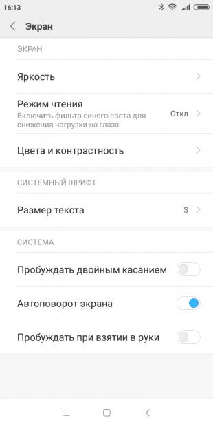 Xiaomi Redmi 6: Настройки Экрана