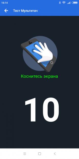 Xiaomi Redmi 6: Мультитач