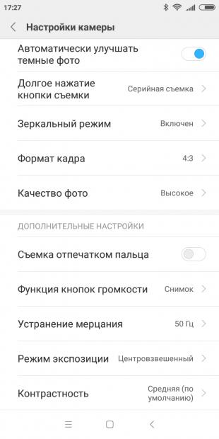 Xiaomi Redmi 6: Настройки камеры