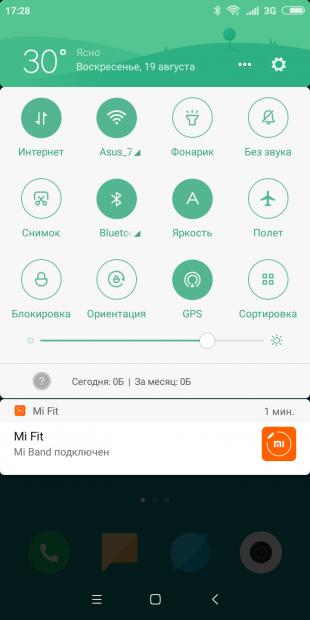 Xiaomi Redmi 6: Панель быстрых настроек