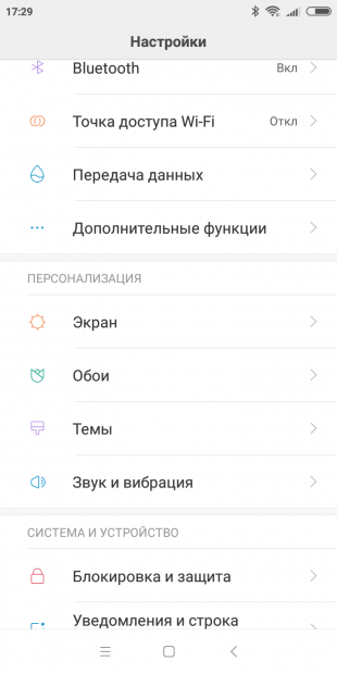 Xiaomi Redmi 6: Настройки системы