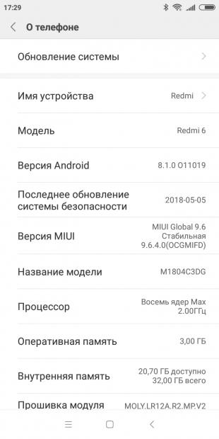 Xiaomi Redmi 6: Свойства системы