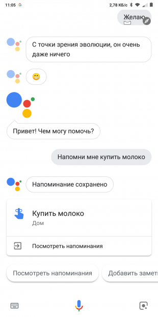 Google Ассистент: Напоминания