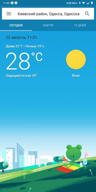 Google Ассистент: Погода