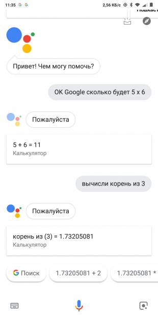 Google Ассистент: Калькулятор