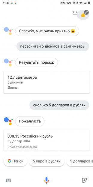 Google Ассистент: Конвертер