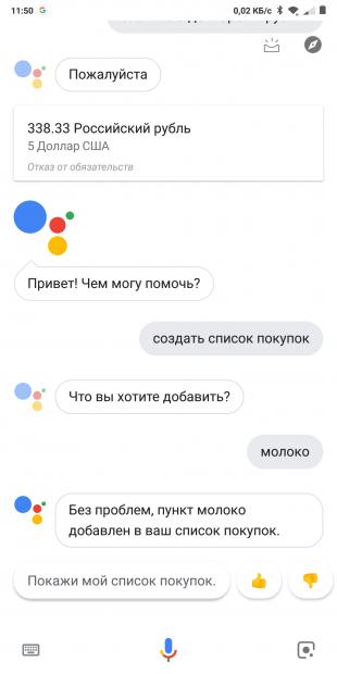 Google Ассистент: Список покупок