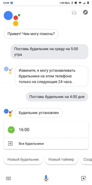 Google Ассистент: Будильник
