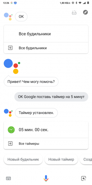 Google Ассистент: Таймер