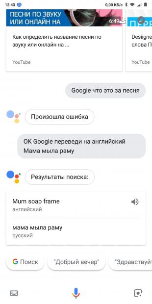 Google Ассистент: Переводчик
