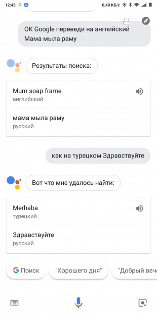 Google Ассистент: Перевод