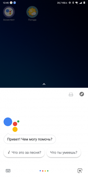 Google Ассистент: Музыка