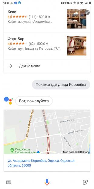 Google Ассистент: Схема проезда