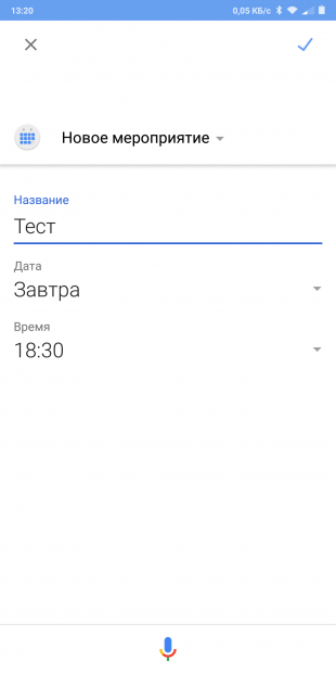 Google Ассистент: Новое событие