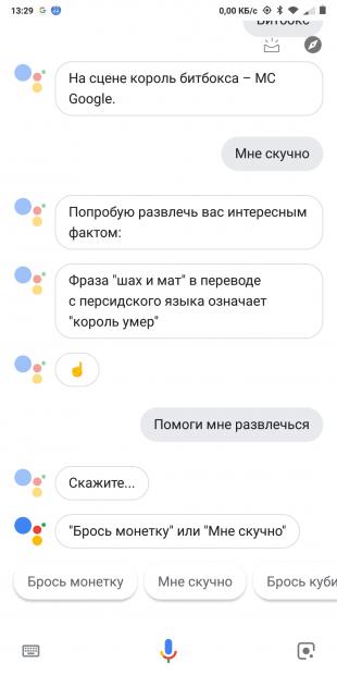 Google Ассистент: Развлечения