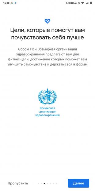Google Fit: цели