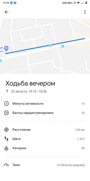 Google Fit: ходьба вечером