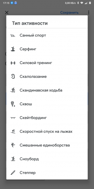 Google Fit: тип ативности